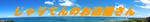 jariten_shop_banner_980x150.png